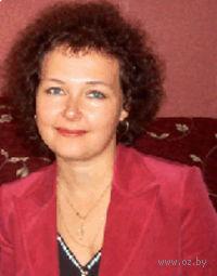 Наталья Эрнестовна Теремкова
