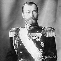 Николай II. Николай II