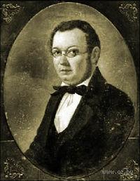 Петр Павлович Ершов. Петр Павлович Ершов