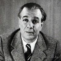 Хорхе Луис Борхес. Хорхе Луис Борхес